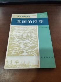 我国的沼泽:地理知识读物【一版一印】