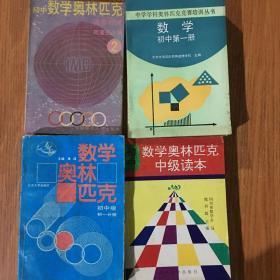数学奥林匹克(初中版 初1-初3分册)中学学科奥林匹克竞赛培训丛书数学(初中1-3册)初中数学奥林匹克中级读本(上下)初中数学奥林匹克同步教材(2.3)