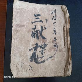 B1335 台湾日据时《客家刘氏祭文集》此书写于明治晚期,此家族清代以迁台,源自广东嘉应州(梅州)李坑堡龙虎墟,是研究客家人在台湾的文献依据,48面。