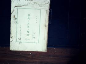 G881,极少见新文学作品,1927年亚东图书馆初版: 翠英及其夫的故事 ,汪静之著 ,道林纸精印,该书只有这一版,未见再版,少见珍贵