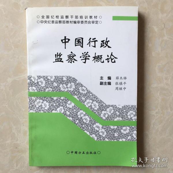 中国行政监察学概论