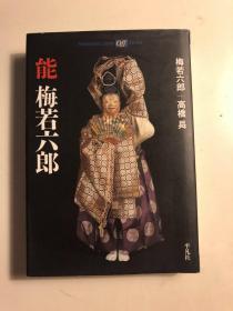 日版  能 梅若六郎 (平凡社ライブラリー) (Japanese) Paperback Bunko – September 10,硬皮精装版 2003 初版绝版 不议价不包邮