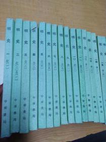 明史《全28册缺18-19-20-21》24册合售