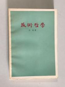 **艺术哲学 大32开 平装本 丹纳 著 人民为学出版社 1963年1版3印  私藏 9.5品