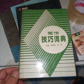 写作技巧词典