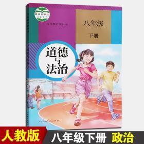 八年级 下册(思想品德)-义务教育课程标准实验教科书
