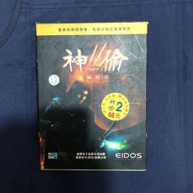 神偷 金属时代 中文版 双cd 赠全程攻略书 神偷2 游戏光盘DVD