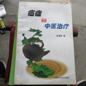 癌症的中医治疗(只印刷了1000册)D1