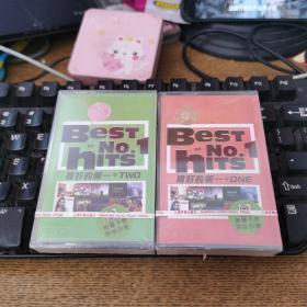 磁带最好的第一ONE TWO两盘合售未开封