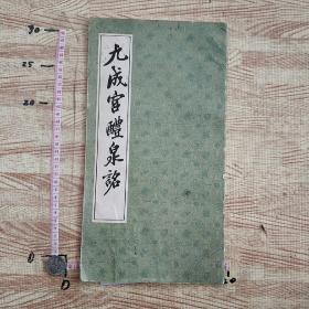 九成宫醴泉铭 作者:  文物出版社 出版社:  文物出版社