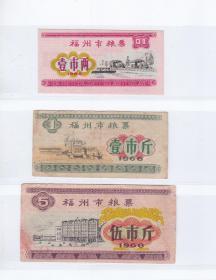 福建省福州市66年粮票 3枚 品如图 壹两有轻微钉眼 福州市粮票