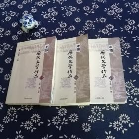 中国历代文学作品选 上中下编 第一册
