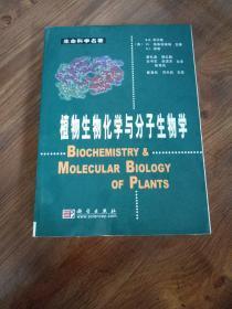 植物生物化学与分子生物学