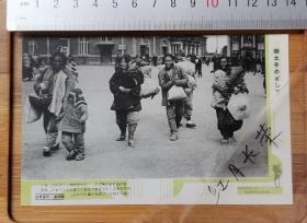 【古董级】收藏级别老明信片---满洲国时期---民众风俗---日文