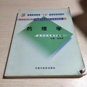 新世纪(第2版)全国高等中医药院校规划教材(供中医药类专业用):药理学