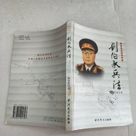 一代名帅名将兵法:刘伯承兵法