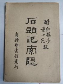 石头记索隐(附红楼梦考,董小宛考)