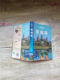 Lonely Planet 柬埔寨  中国地图出版社【内有笔迹】