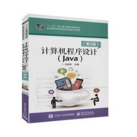 全新正版图书 计算机程序设计:Java 王新萍 电子工业出版社 9787121380259 书海情深图书专营店