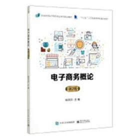 全新正版图书 电子商务概论 杨风召主编 电子工业出版社 9787121389481 书海情深图书专营店