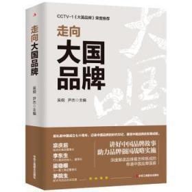 全新正版图书 走向 吴纲 中华工商联合出版社 9787515827018 书海情深图书专营店