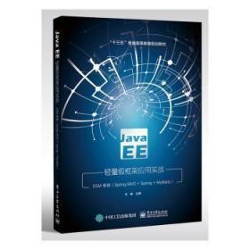 全新正版图书 Java EE轻量级框架应用实战——SSM框架(Spring MVC+Spring+MyBatis) 石毅主编 电子工业出版社 9787121391088 书海情深图书专营店