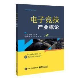 全新正版图书 电子竞技产业概论 姜汉烽 电子工业出版社 9787121390968 书海情深图书专营店