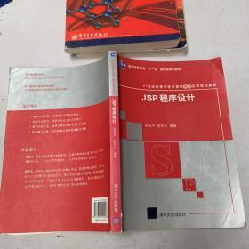 "JSP程序设计/普通高等教育""十一五""国家级规划教材·21世纪高等学校计算机基础实用规划教材"