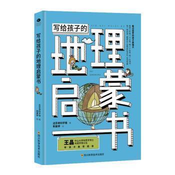 全新正版图书 写给孩子的地理启蒙书 达芬奇科学馆 四川科学技术出版社 9787536494060 书海情深图书专营店