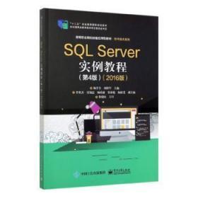 全新正版图书 SQL Server实例教程:2016版 杨学全,刘海军主编 电子工业出版社 9787121385872 书海情深图书专营店