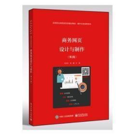 全新正版图书 商务网页设计与制作 方玲玉,刘娜主编 电子工业出版社 9787121379192 书海情深图书专营店