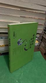 因为懂得 所以慈悲:张爱玲的倾城往事 / 白落梅 著 / 中国华侨出版社9787511319661