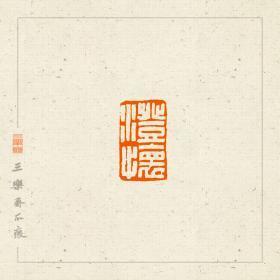 白文印  篆刻  闲章  印文:澄怀
