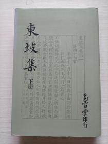 东坡集:下册【影印】