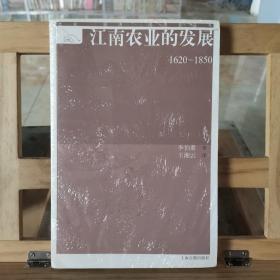 江南农业的发展:社会·经济·观念史丛书