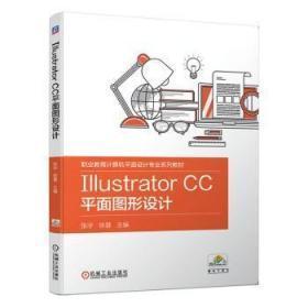 全新正版图书 Illustrator C面图形设计 张宇,徐慧主编 机械工业出版社 9787111648710 书海情深图书专营店