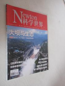 Newton科学世界    2016年第8期