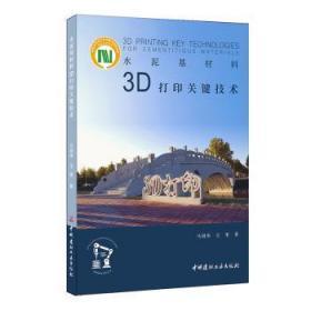 全新正版图书 水泥基材料3D打印关键技术 马国伟 中国建材工业出版社 9787516026243 书海情深图书专营店