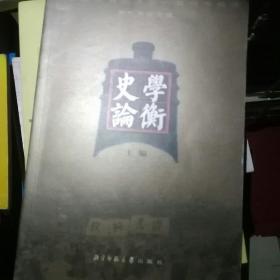 史学论衡:庆祝北京师范大学一百周年校庆 历史系论文集(上编)