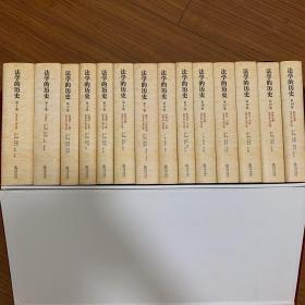法学的历史1-14卷 全