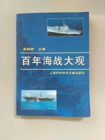 百年海战大观