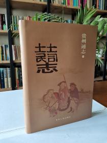 贵州通志 土司土民志