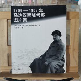 1906-1908年马达汉西域考察图片集