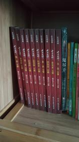 【包邮】共和国十大元帅传记(全10册)