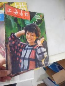 上海画报  1988年第1期