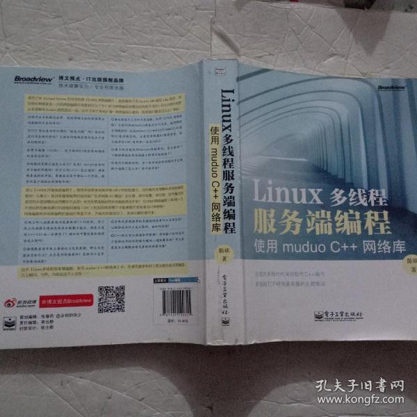 Linux多线程服务端编程