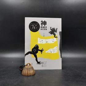 台湾时报版 村上春树 著 赖明珠 译《神的孩子都在跳舞》