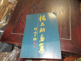 杨石朗画集( 作者毛笔签赠 )