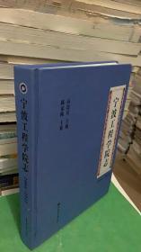 宁波工程学院志(2004-2012) /作者:  高浩其 主修 陈家桢 主纂/ 出版社:  华东理工大学出版社9787562834779