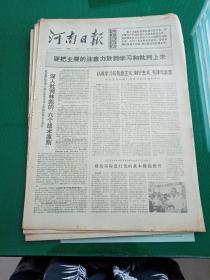 河南日报 1975年1月12、13、14、15、16、17、18、19、20、21、22、23日 第8732-8743号 每期4版 12期合售(把批林批孔运动普及、深入、持久地进行下去,彻底批到《三字经》,李富春同志追悼会在首都隆重举行,毛泽东主席会见施特劳斯先生等贵宾,中国共产党第十届中央委员会第二次全体会议公报,中华人民共和国第四届全国人民代表大会第一次会议新闻公报,中华人民共和国宪法)
